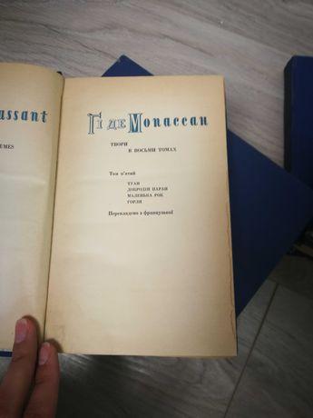 Гіде Мопассан твори в восьми томах