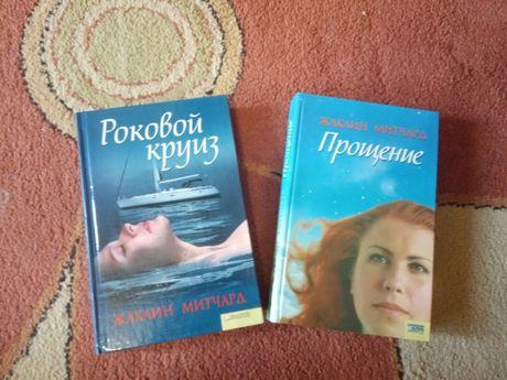 Книги Жаклин МИТЧАРД