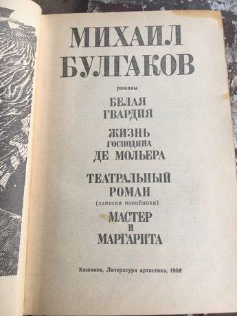 Книга Михаил Булгаков романы