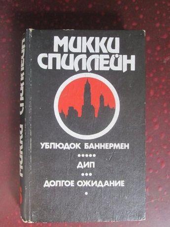 Микки Спиллейн - 6 томов