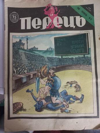 Журнал перець 1990 года  в отличном состоянии