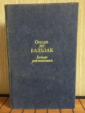 """Книга """"Бедные родственники """" Оноре де Бальзак"""