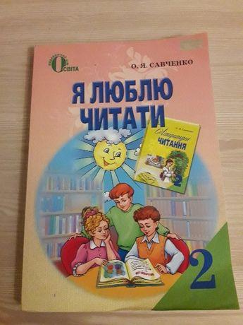 О.Я.Савченко Я люблю читати 2 клас