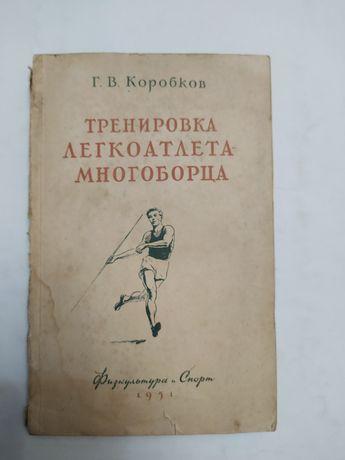 Тренировка легкоатлета- многоборца. Г.В.Коробков.