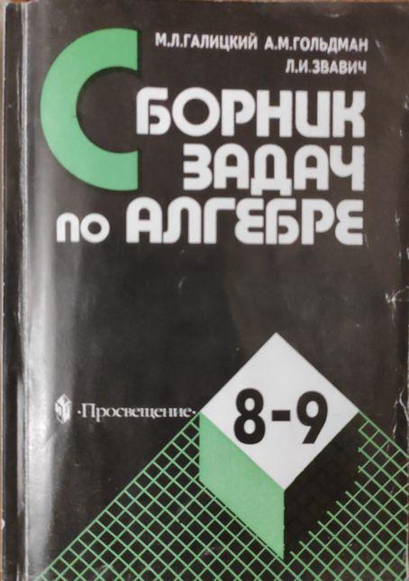 Сборник задач по алгебре 8-9 класс Галицкий