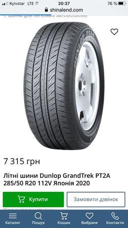 Літня шини 4шт Dunlop GrandTrek pt2a 285/50 r20