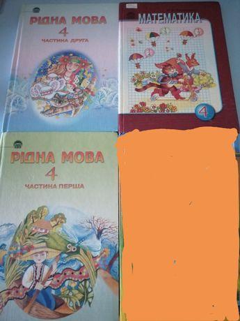 Учебники для 4 класса