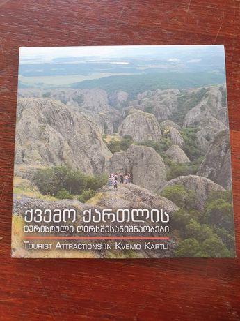 Gruzja  - Tourist Attractions in Kvemo Kartli mp3