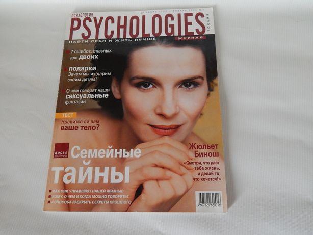 Журнал Psychologies россия 12/2005-01/2006 №1