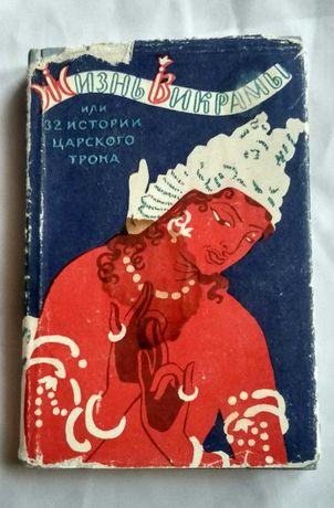 """Книга- """"Жизнь Викрамы: или 32 истории царского трона"""""""