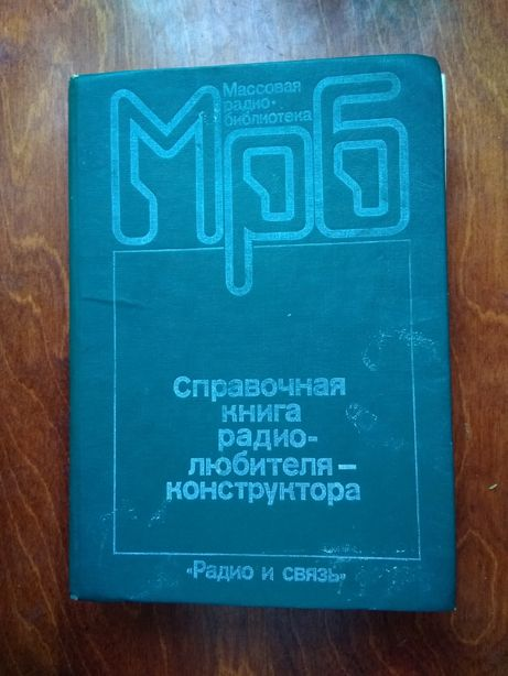 Справочная книга радиолюбителя-конструктора