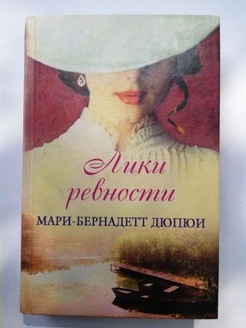 """Лики ревности"" Мари-Бернадетт Дюпюи"