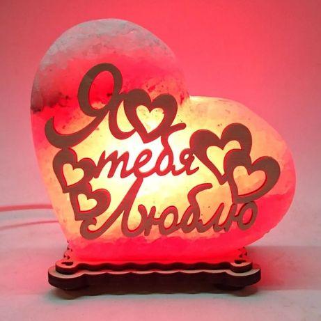 Соляная лампа- Сердце!