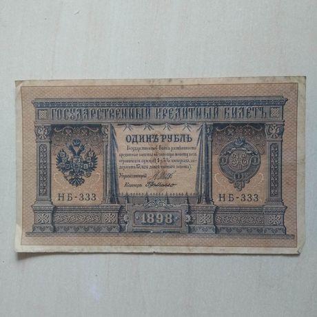 1 рубль 1898 года редкая серия НБ-333