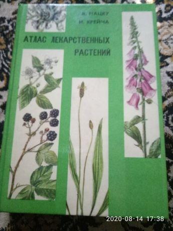 Продам атлас лекарственных растений 1970 год.