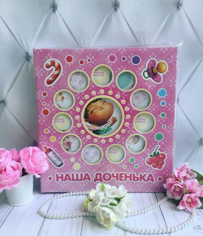 """Фотоальбом на 20 магнитных листов """"Наша доченька""""."""