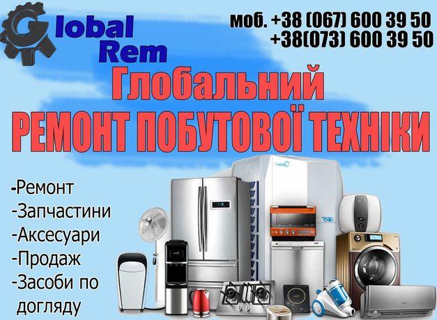 Ремонт и выкуп стиральных машин и другой бытовой техники в Черкассах