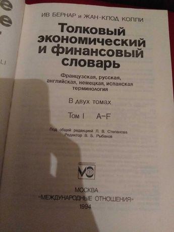 Толковый экономический словарь в двух томах