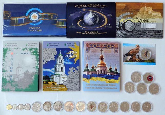 Набор монет Украины за 2019 год - 27 шт.