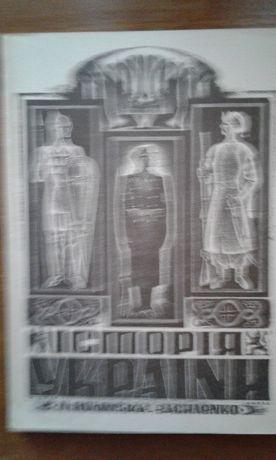 Н. Поклонська-Василенко Історія України. 1900-1923