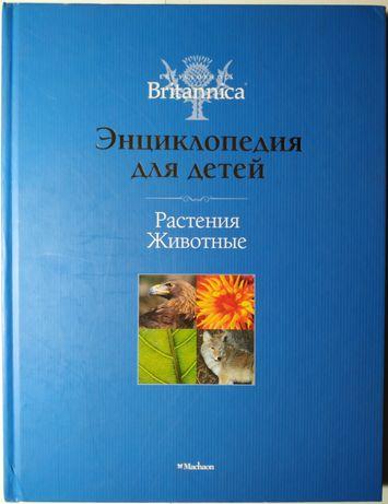 Детская для детей энциклопедия Britannica Британика животные растения