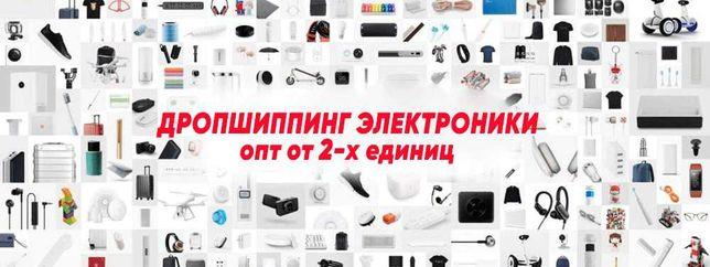 Дропшиппинг и опт электроники на самых выгодных условиях в Украине
