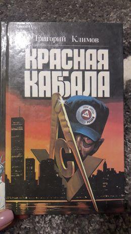 Григорий Климов Красная каббала