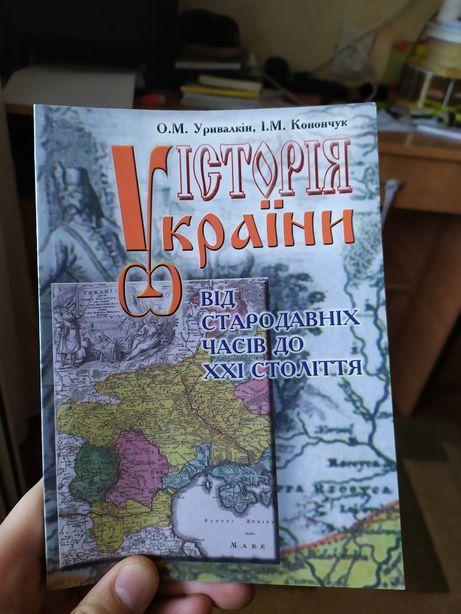 Підручник, книга Історія України.