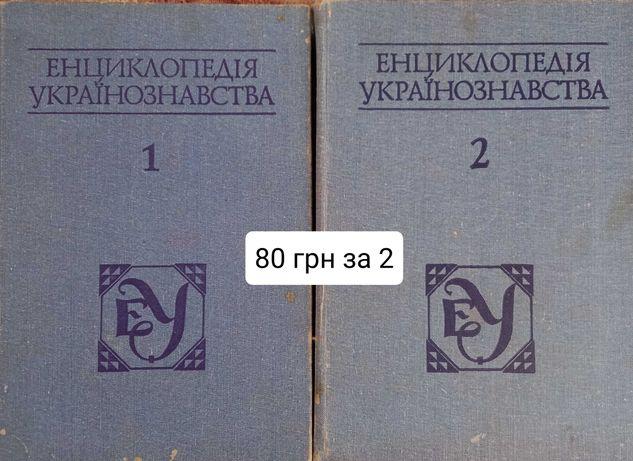 Енциклопедія українознавства, том 1, 2