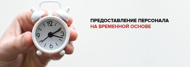 Клинер, уборщица, оператор. Услуги временного персонала. Киев.
