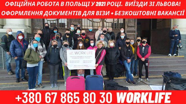Оформлення робочої візи в Польщу. Робота в Польщі 2021 \ Виза и работа