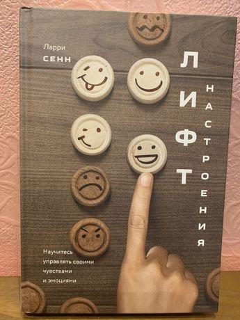 Лифт настроения