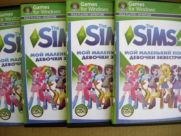 The Sims 4. Мой маленький пони. Девочки Эквестрии. PC-DVD. Новинки!
