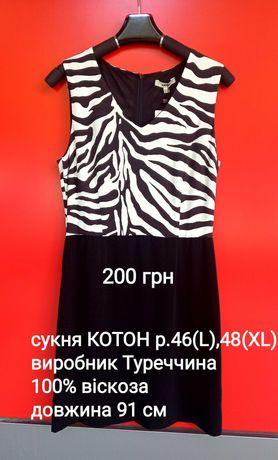 Розпродаж нового жіночого одягу