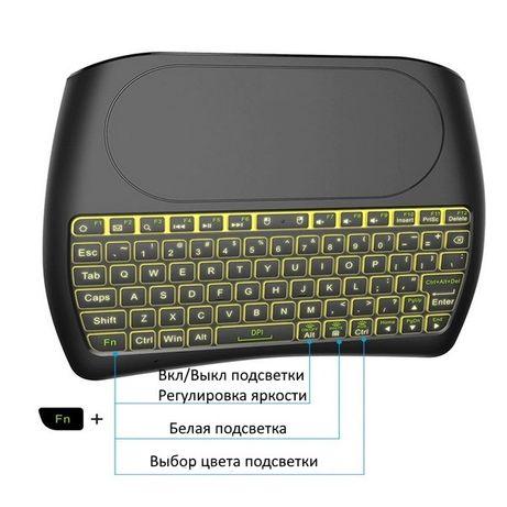 D8 PLUS беспроводная клавиатура с тачпадом для Смарт ТВ приставок + ак