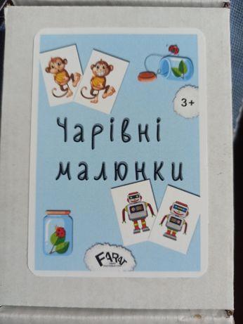 Гда для дітей 3+ Чарівні малюнки Фарат