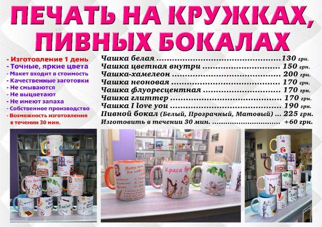 Печать на чашке, кружке, пивном бокале, 1 день, яркие цвета, качество.