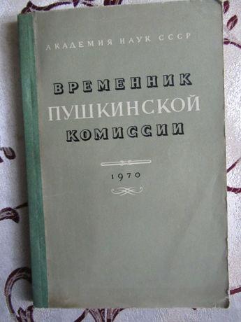 Временники пушкинской комиссии 1970 и 1975