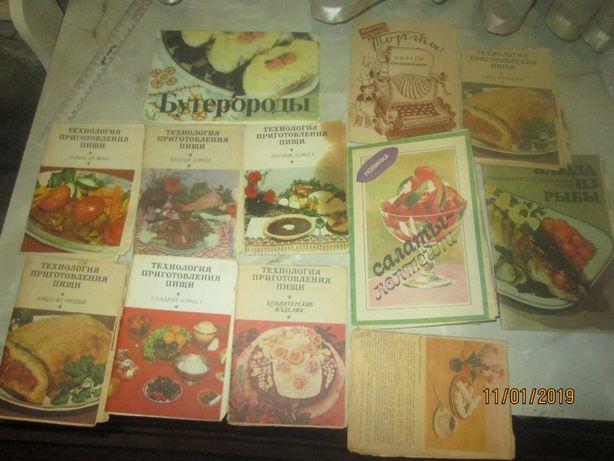 Кулинария -11 буклетов