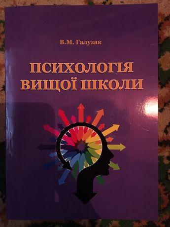 Психологія вищої школи Галузяк В. М. Продам 2 шт / нові