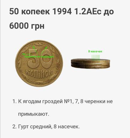 Монета Украины 50 копеек 1992 года.