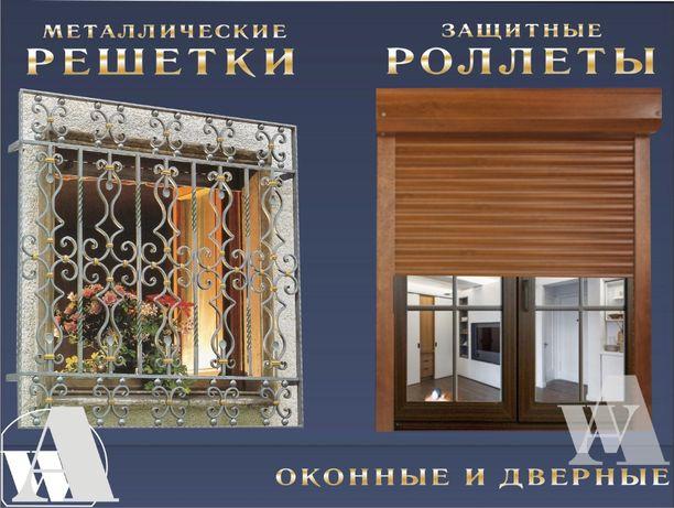 Защитные Роллеты на окна, двери, балконы (рольставни, ролеты) с уст.