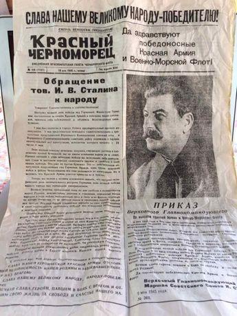 """Газета """"Красный Черноморец"""" от 10 Мая 1945 г."""