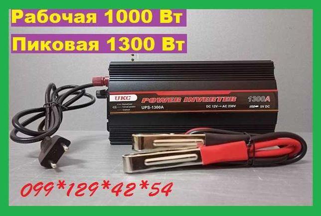 Преобразователь|инвертор|UKC 12-220V 1300W|с зарядкой|Для котлов,нас.|
