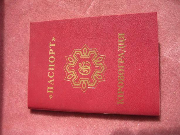 книжка Сувенир паспорт кировоградца, кожаная обложка