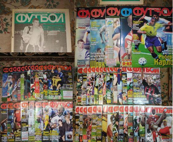 """Журнал """"Футбол"""" Украина (1998-2019) - 543 номеров одним лотом."""