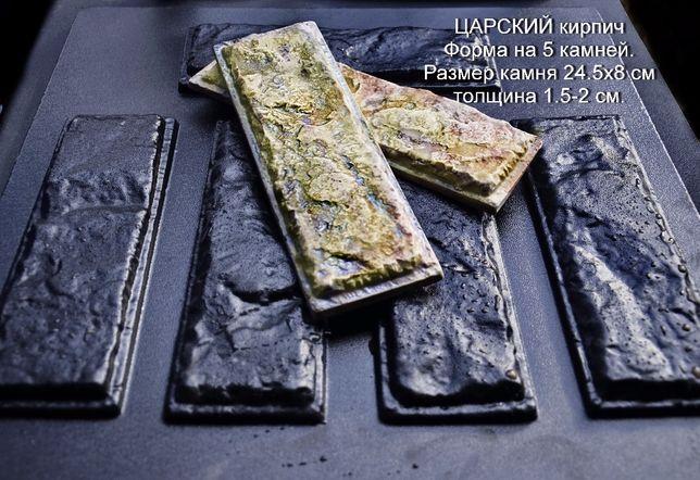 Формы для фасадной плитки, декоративного камня | гипс | бетон