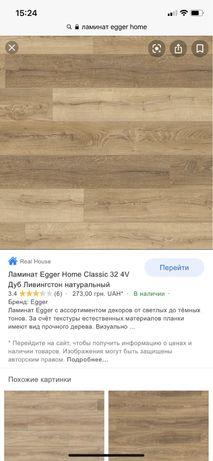 Ламинат Egger Home Classic 32 4V Дуб Ливингстон натуральный