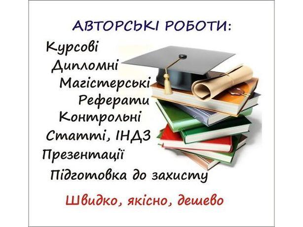 Пишу курсові, дипломні, реферати, статті, ессе, презентації та ін.