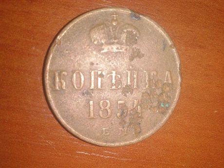 Монета 1854год            .     .